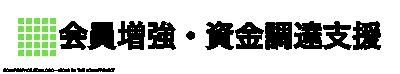 会員増強ロゴ
