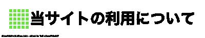 当サイトの利用についてロゴ