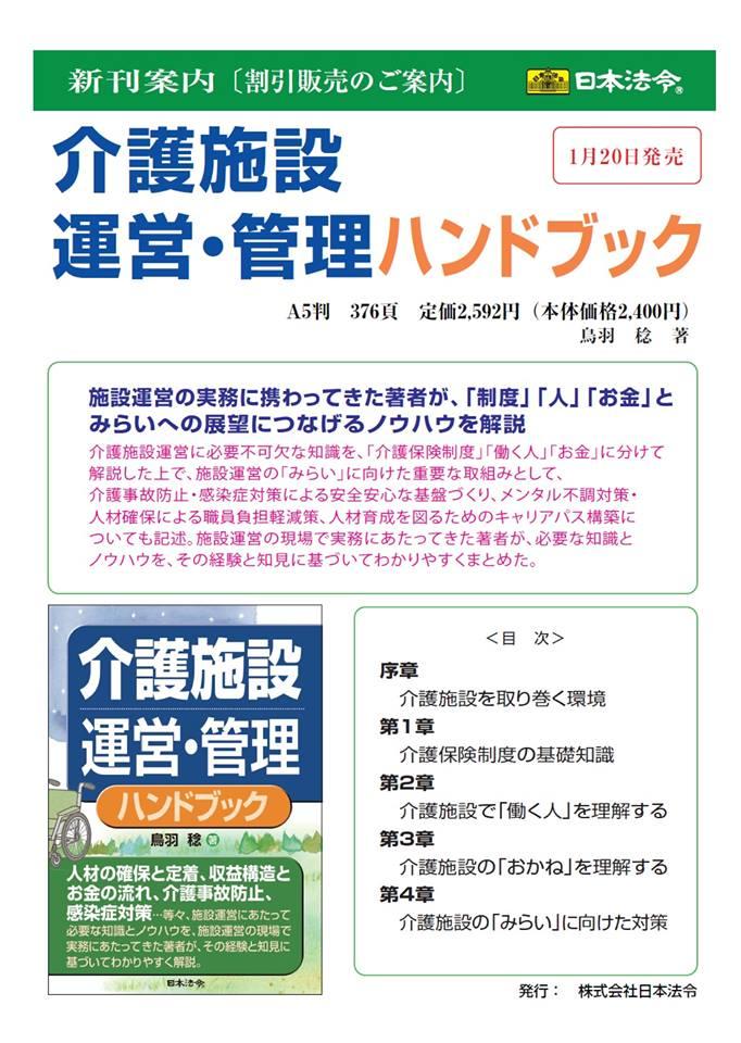 出版おめでとう!「介護施設運営・管理ハンドブック/日本法令」